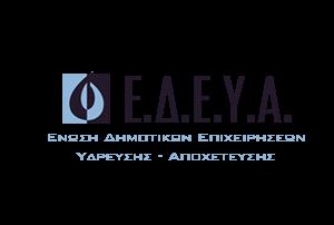 ΕΔΕΥΑ Λογότυπο