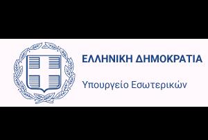 Υπουργείο Εσωτερικών - Λογότυπο