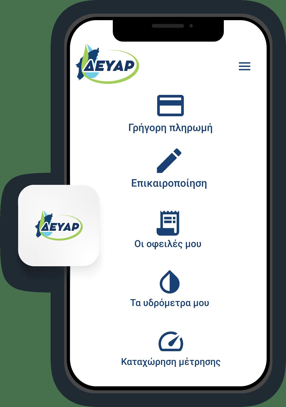 my deyar - Mobile App